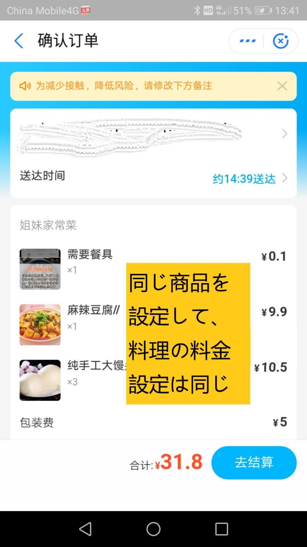 フードデリバリーアプ饿了么リを利用して注文の確認をしているスクリーンショットした画像