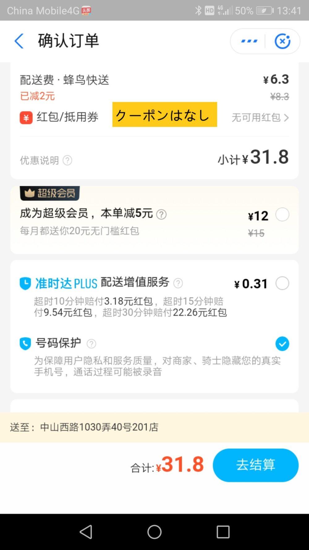 フードデリバリーアプリ饿了么を利用してクーポンの確認をしているスクリーンショットした画像