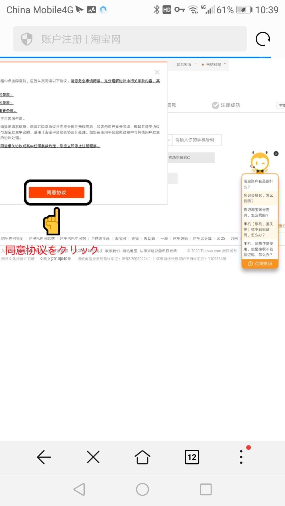 タオバオのサイトより同意协议をクリックして登録進めるスクリーンショットの画像