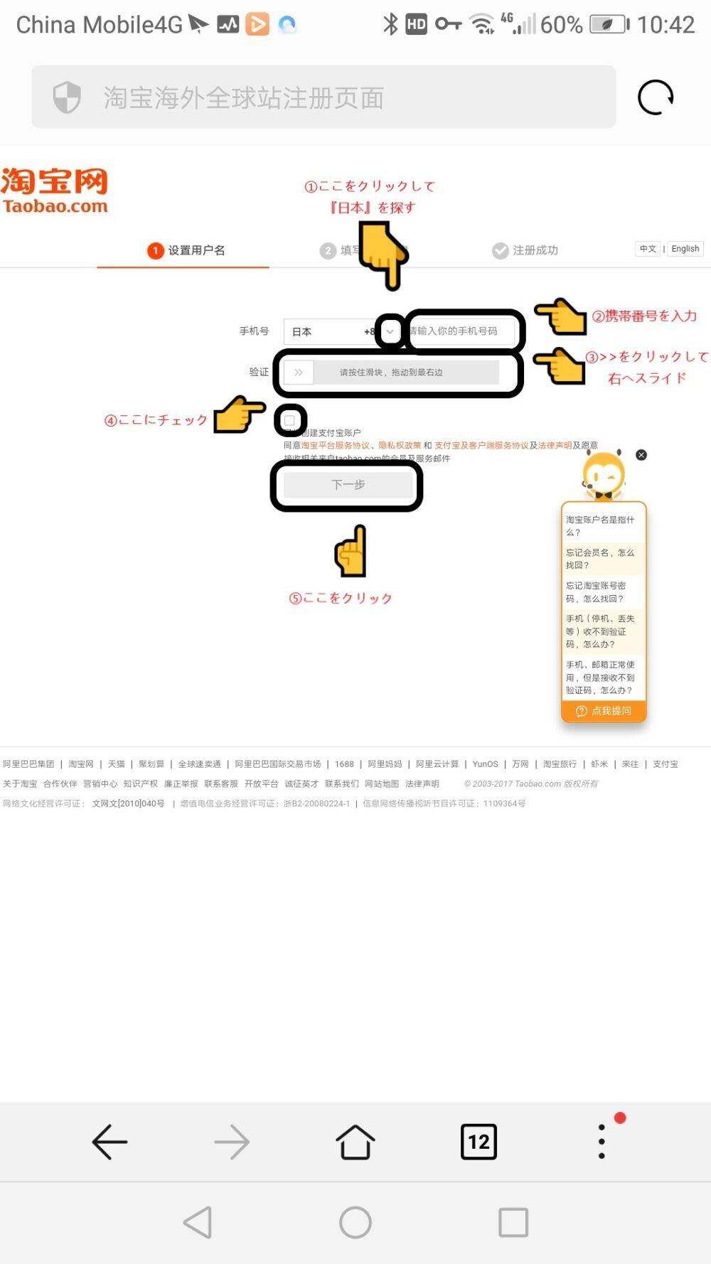 タオバオのサイトより電話番号の登録をしているスクリーンショットの画像