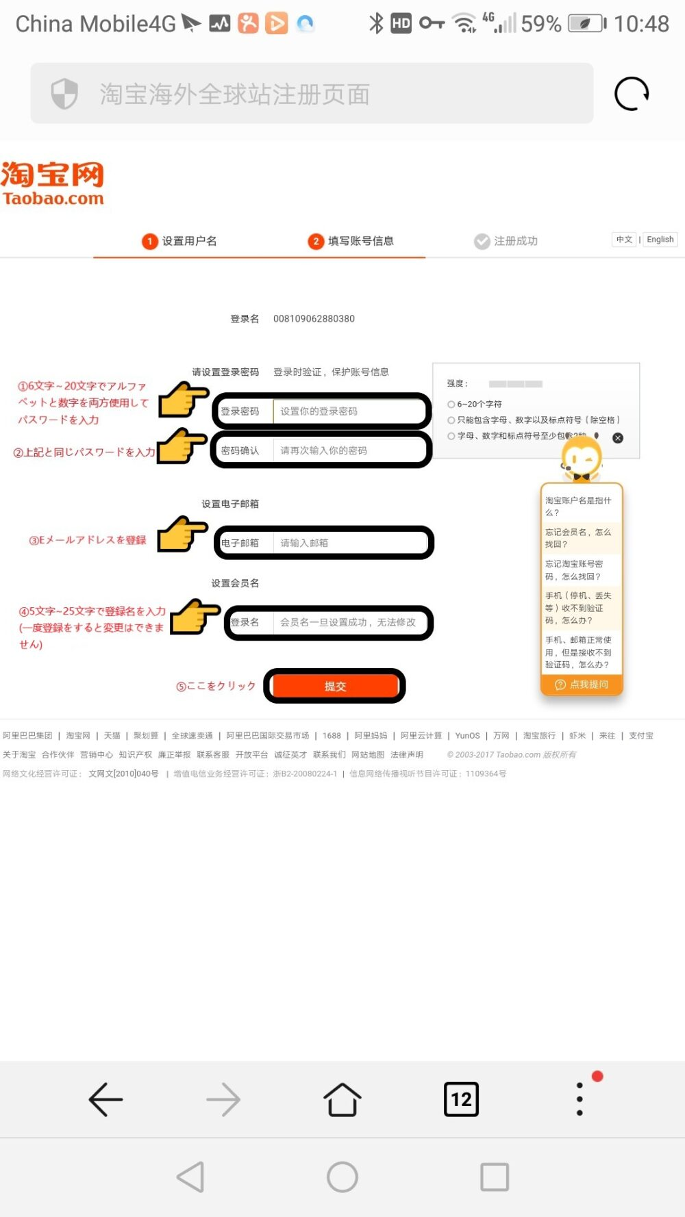 タオバオのサイトよりパスワード、メールアドレス、登録者名を登録しているスクリーンショットの画像