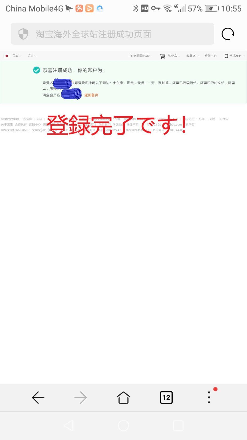 タオバオのサイト登録が完了したスクリーンショットの画像