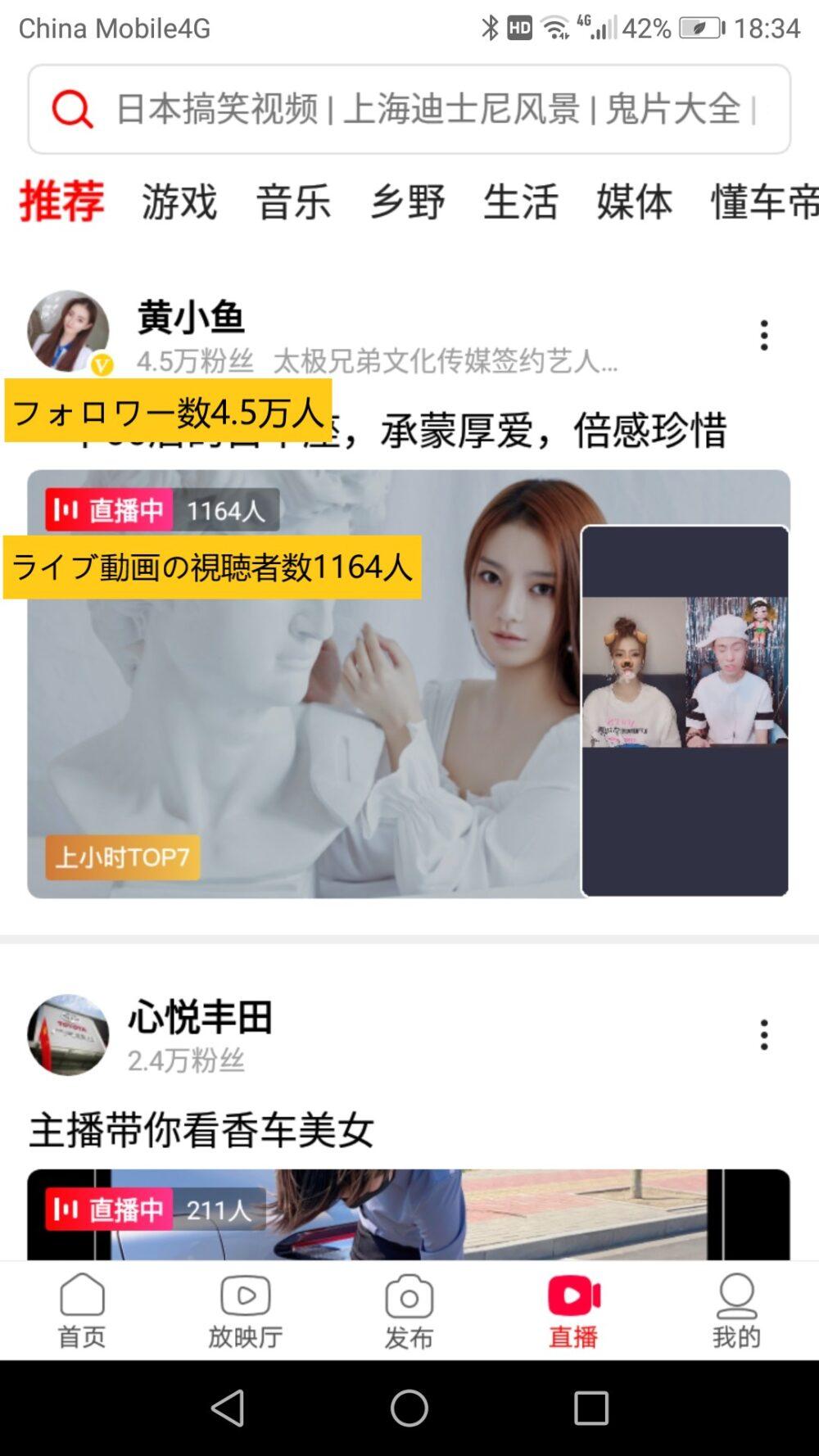 西瓜视频でライブ動画を配信している中国人女性のトップ画面のスクリーンショットの画像