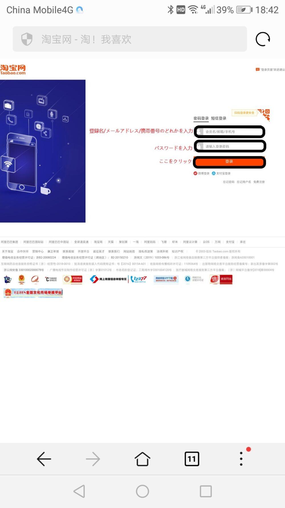 タオバオのサイトでログインするために登録名とパスワードを入力するところをスクリーンショットした画像