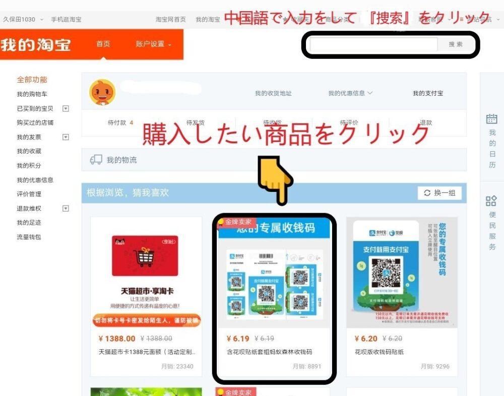 タオバオのサイトより購入したい商品を中国語で検索している部分をスクリーンショットの画像を拡大したもの
