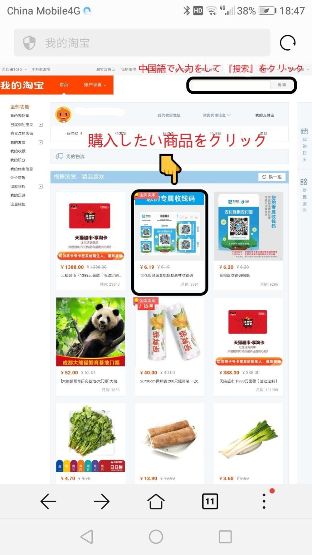 タオバオのサイトでトップ画面より購入したい商品を中国語で検索しているところをスクリーンショットした画像