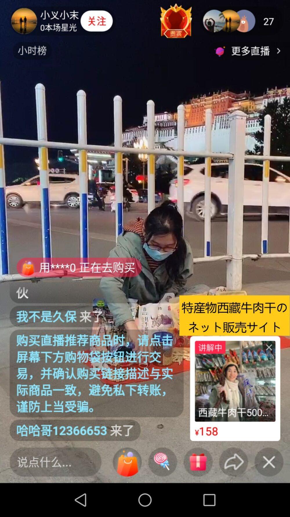 西瓜视频でチベットのラサからライブ動画を配信して物販をしている様子のスクリーンショットの画像