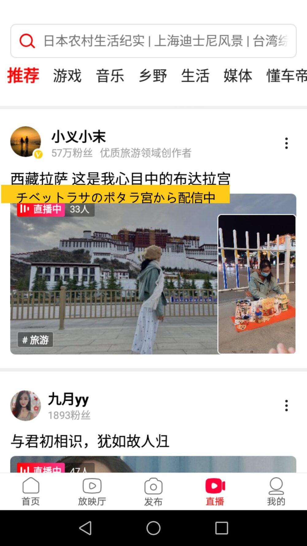 西瓜视频でチベットのラサからライブ動画を配信して物販をしている人のトップ画面のスクリーンショットの画像