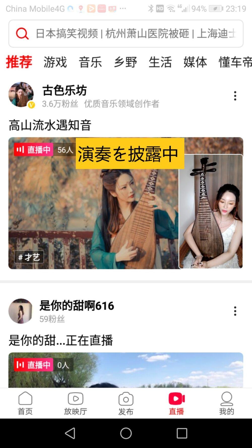 西瓜视频のライブ動画で演奏を披露中の女性のトップ画面のスクリーンショットの画像