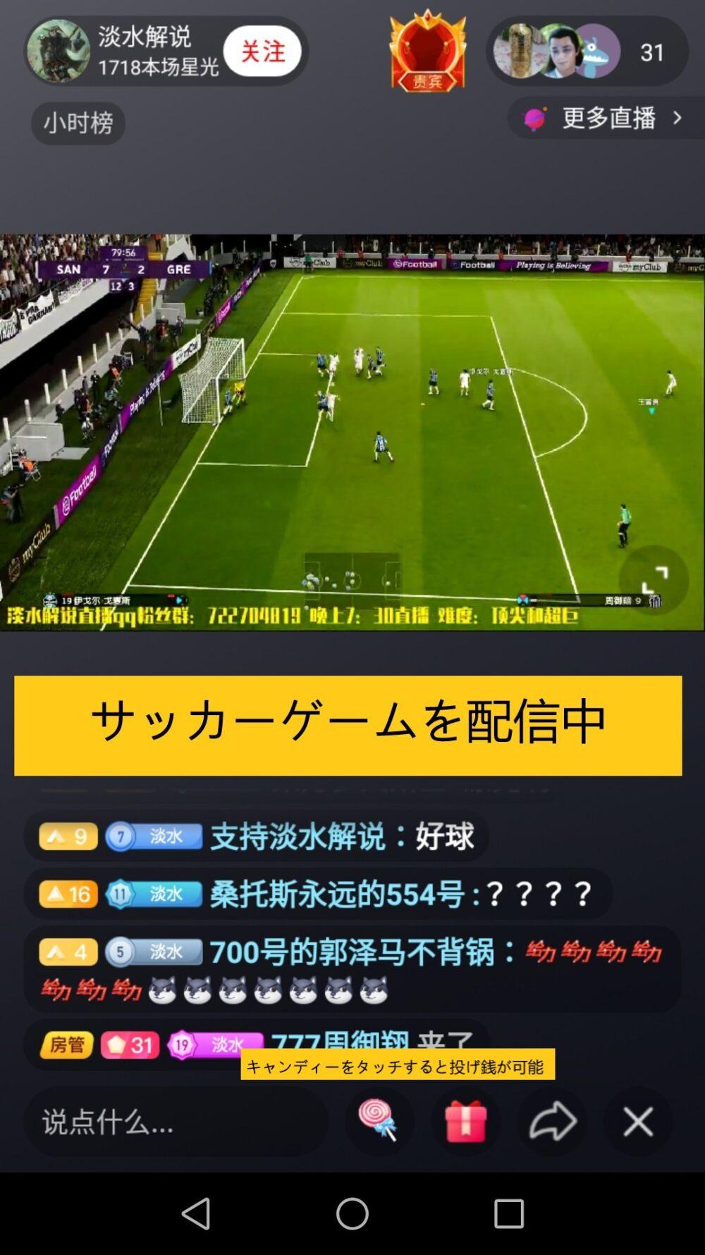 西瓜视频のライブ動画でサッカーゲームを配信しているところのスクリーンショットの画像