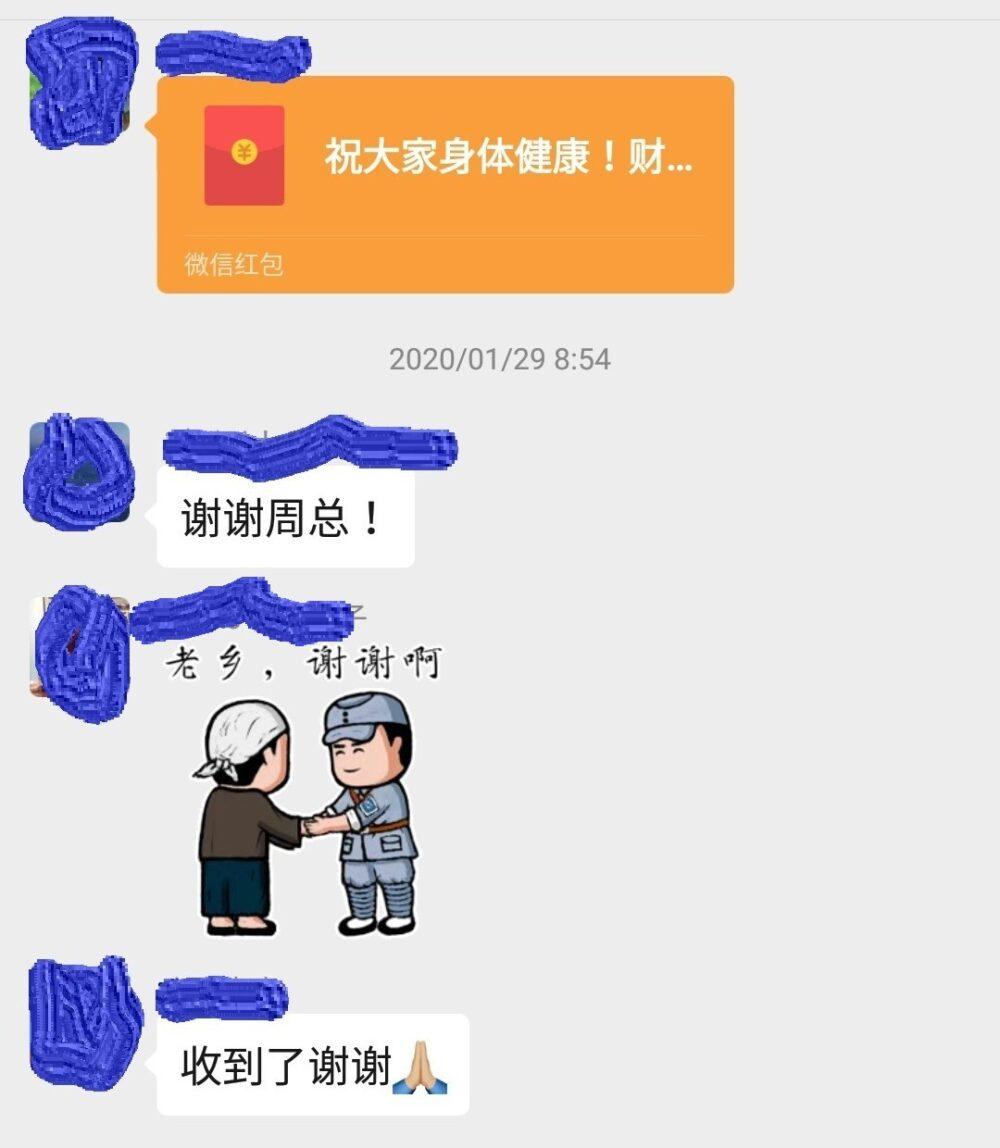 WeChatのグループチャットでお年玉(红包)を投げ銭するスクリーンショットの画像