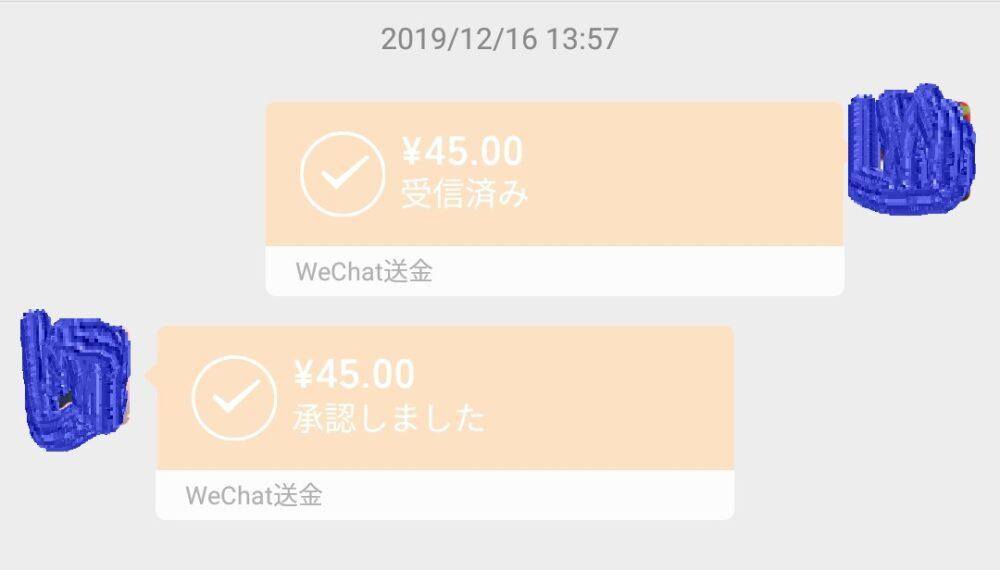 WeChatのグループチャットで現金を送るところのスクリーンショットの画像