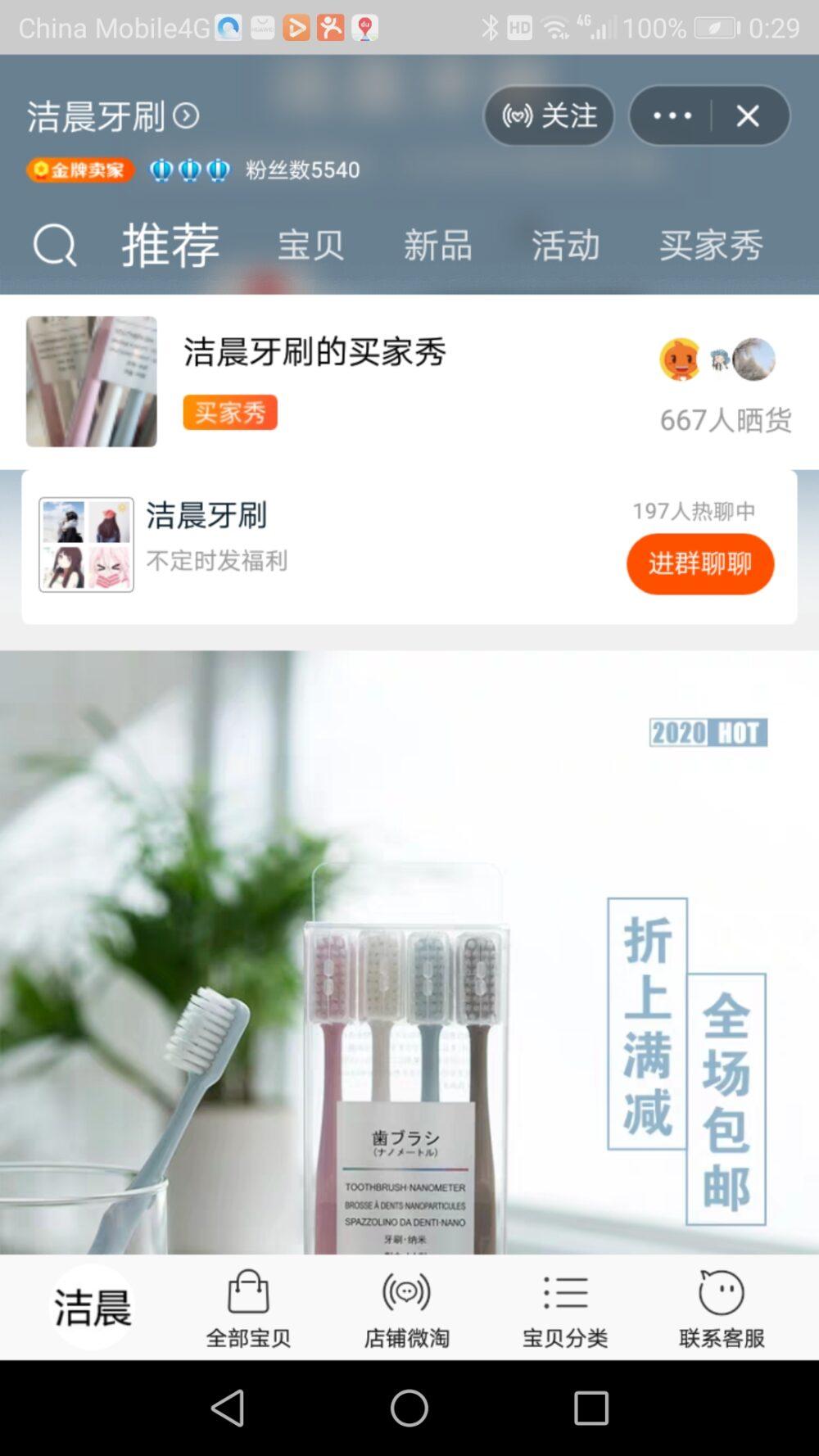 タオバオで歯ブラシを注文した際に不良品が発覚した出店側のサイトをスクリーンショットの画像