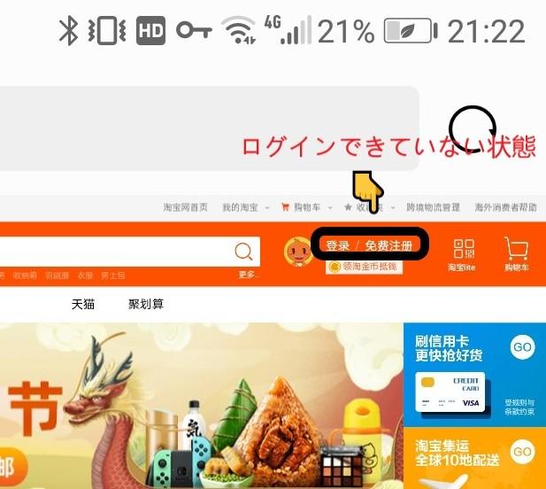 タオバオのトップページの様子。ログインできていないときに表示される『登录/ 免费注册』と表示されている画面をスクショした画像を拡大したもの。