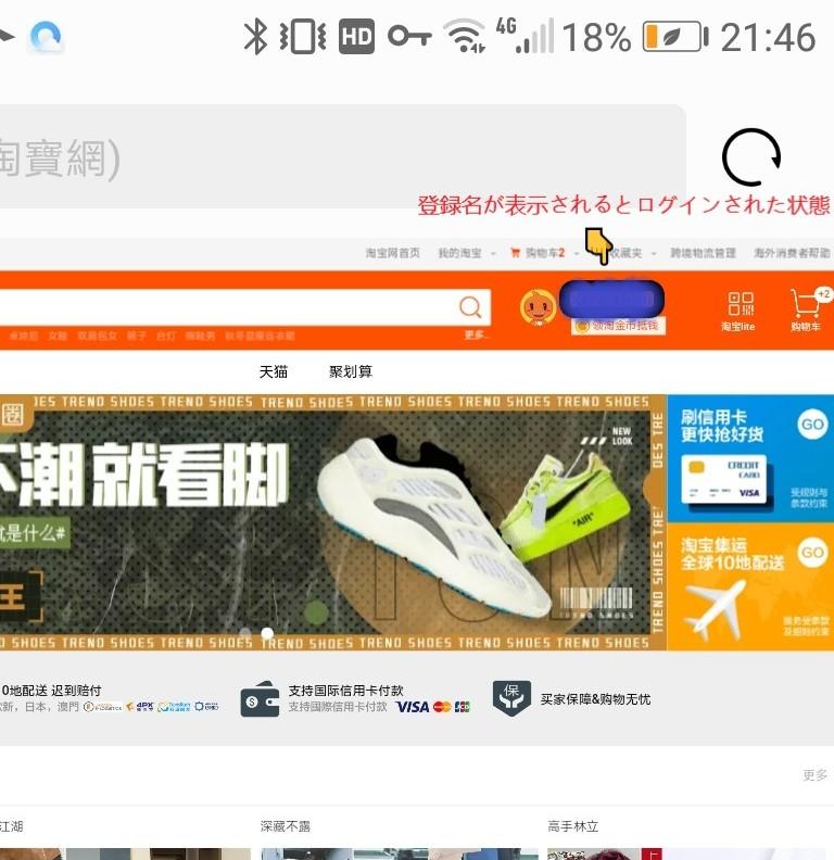 タオバオのサイトのトップ画面の様子。登録名が表示され、ログインできている状態をスクリーンショットした画像を拡大したもの