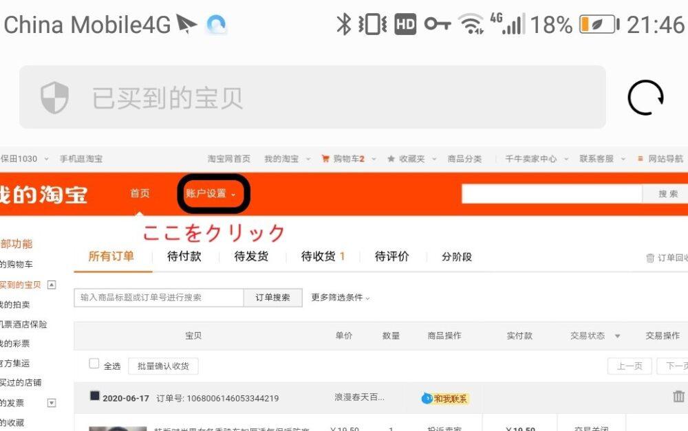 タオバオのサイトで配送先情報の登録するために账户设置をクリックしているところをスクリーンショットした画像を拡大したもの