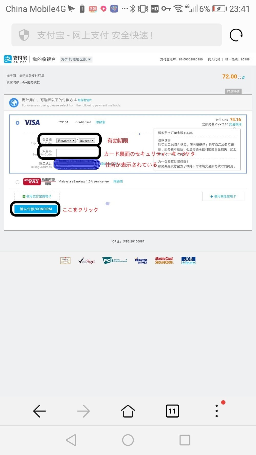 タオバオのサイトでクレジットカード情報するために有効期限とカード裏面のセキュリティコード3桁を登録しているところをスクリーンショットした画像