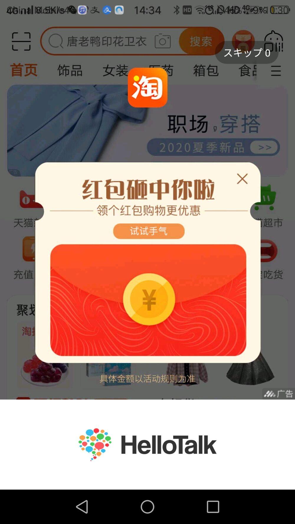 アプリを開こうとするとタオバオの広告が表示されたときにスクリーンショットした写真