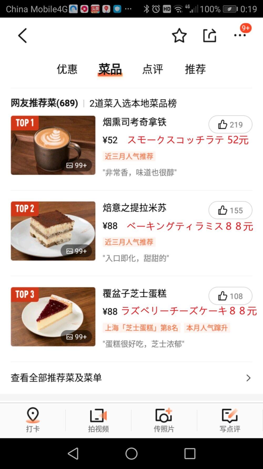 口コミサイト「大衆点評」によるスターバックス人気の商品ベスト3を紹介した画面をスクショした画像