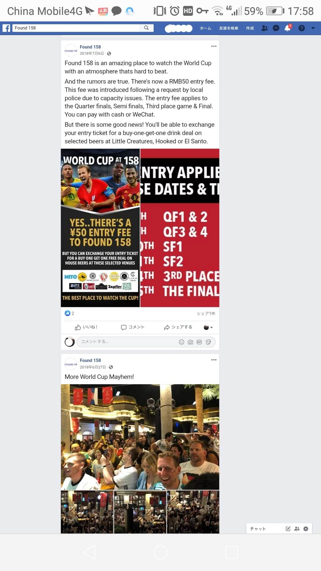 facebookでスポーツイベントなどを配信している写真