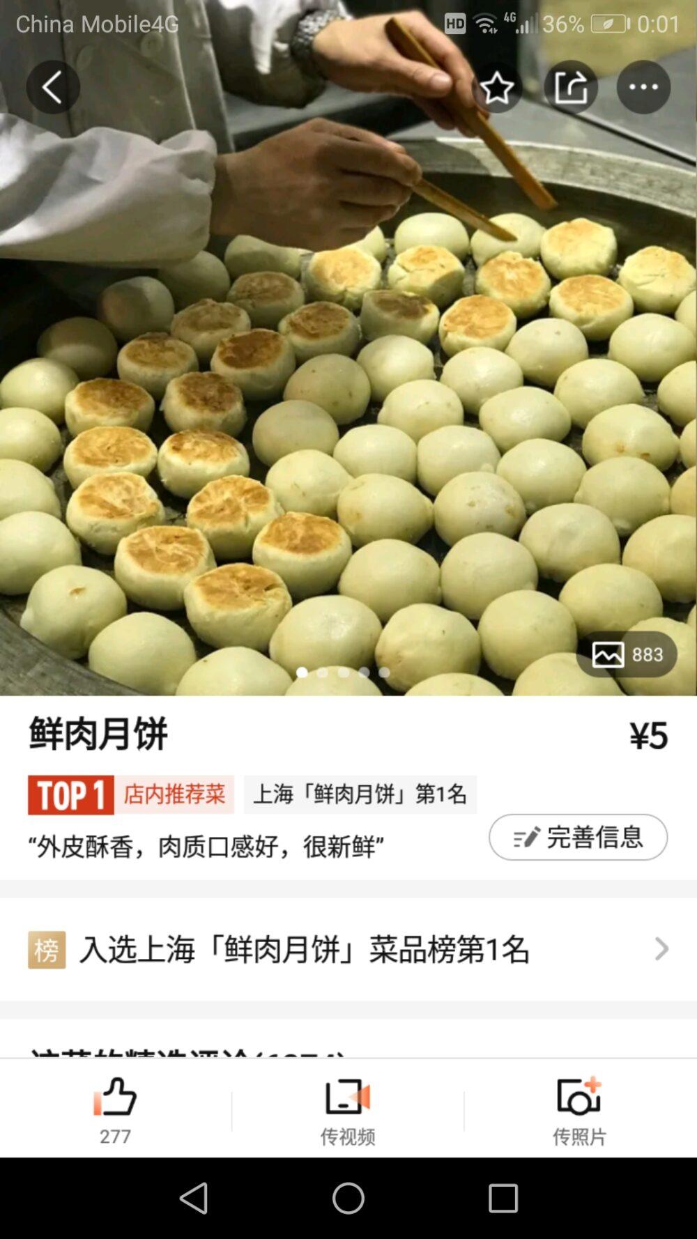光明邨大酒家で人気NO1メニューの「鲜肉月饼」のスクショした写真