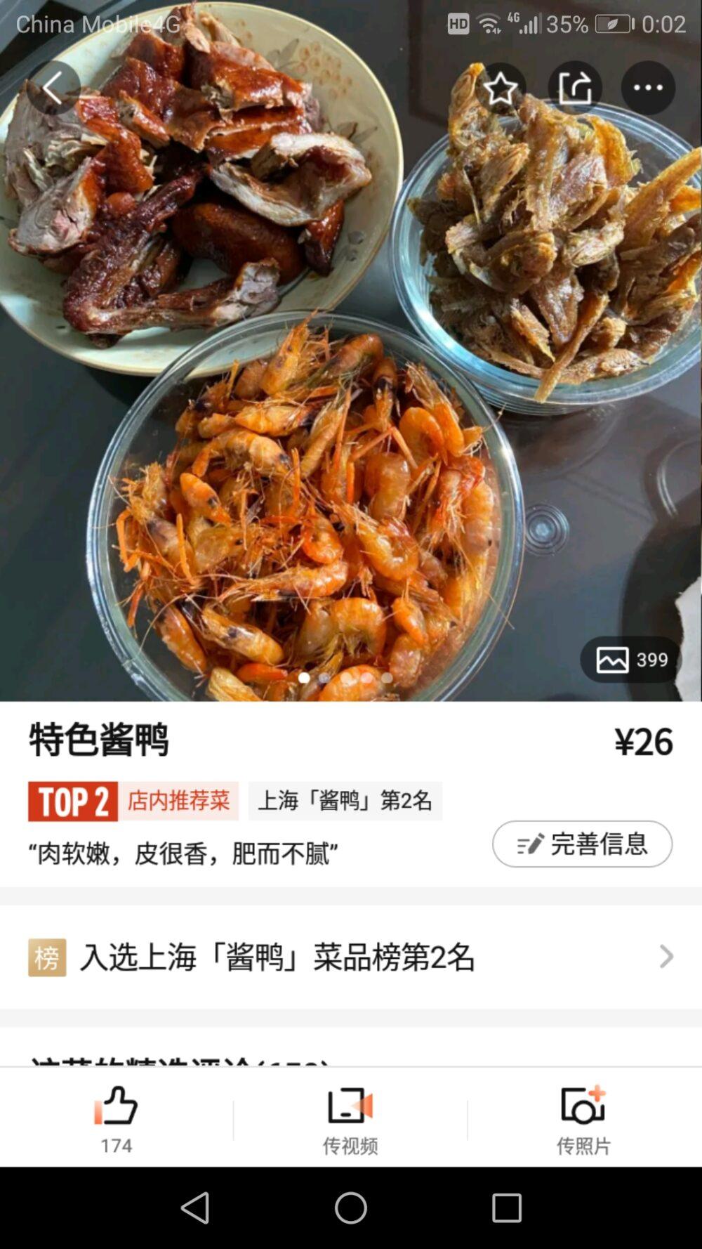 光明邨大酒家で人気NO2メニューの「特色酱鸭」をスクショした写真