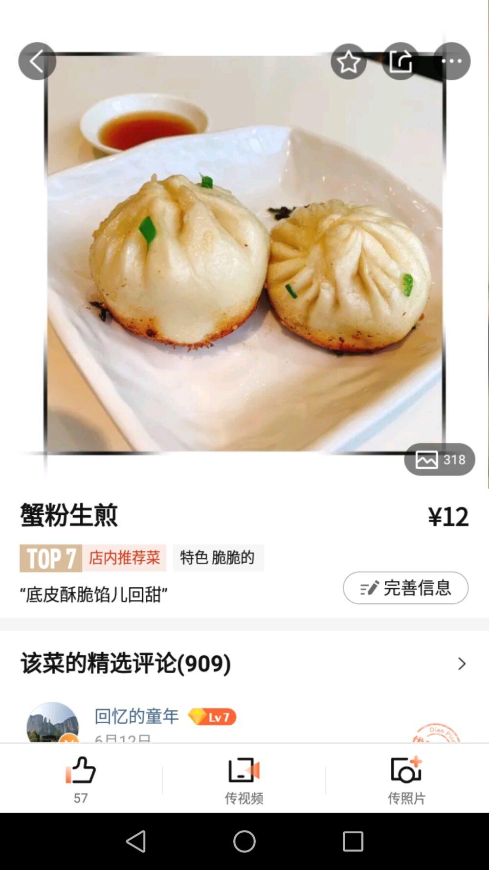光明邨大酒家で私がおすすめの「蟹粉生煎」をスクショした写真