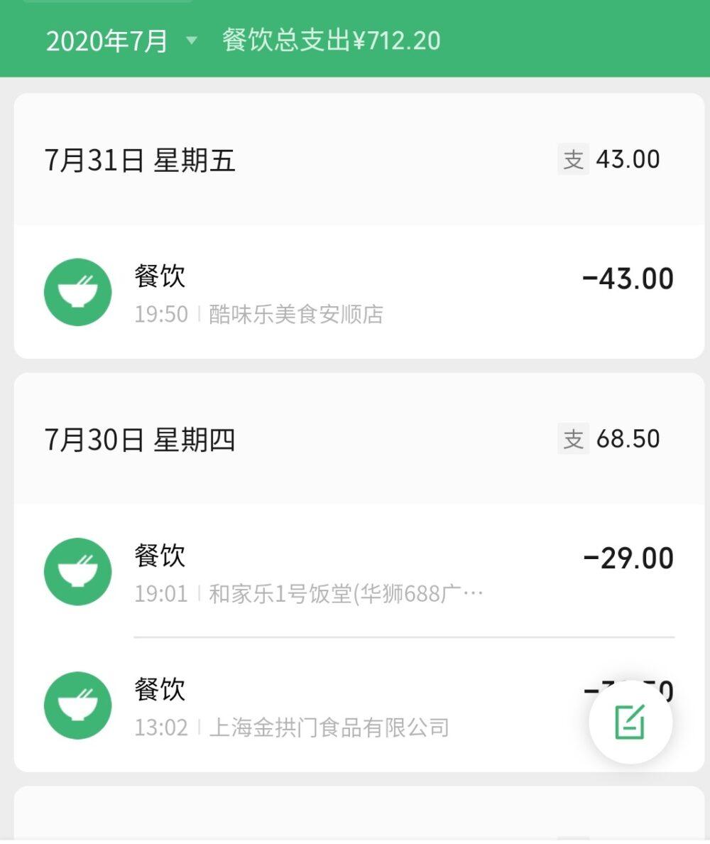 微信の電子版支払い記録 2020年7月度飲食の写真