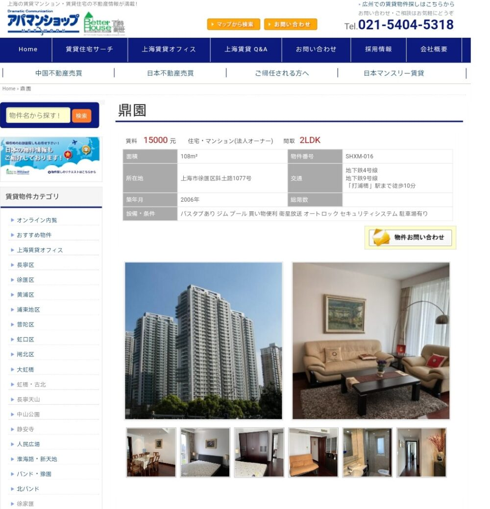 上海市内中心地の物件の写真