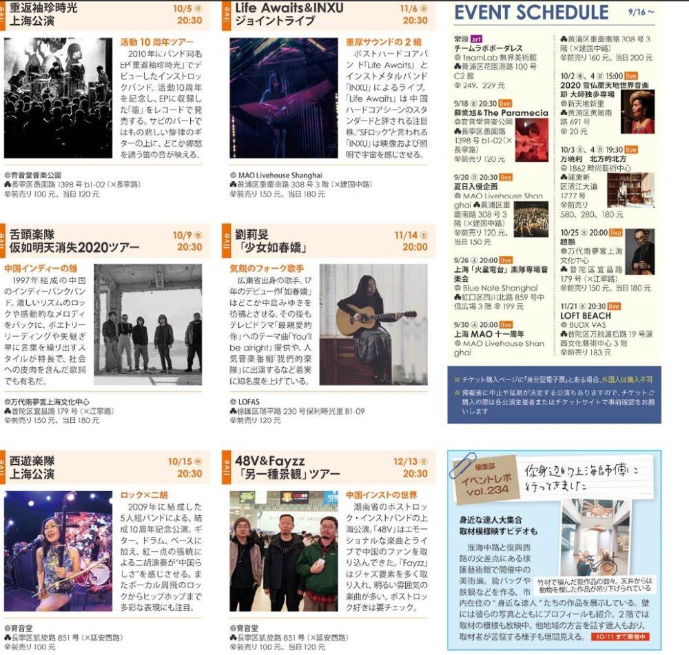 上海ライブコンサートの広告の写真