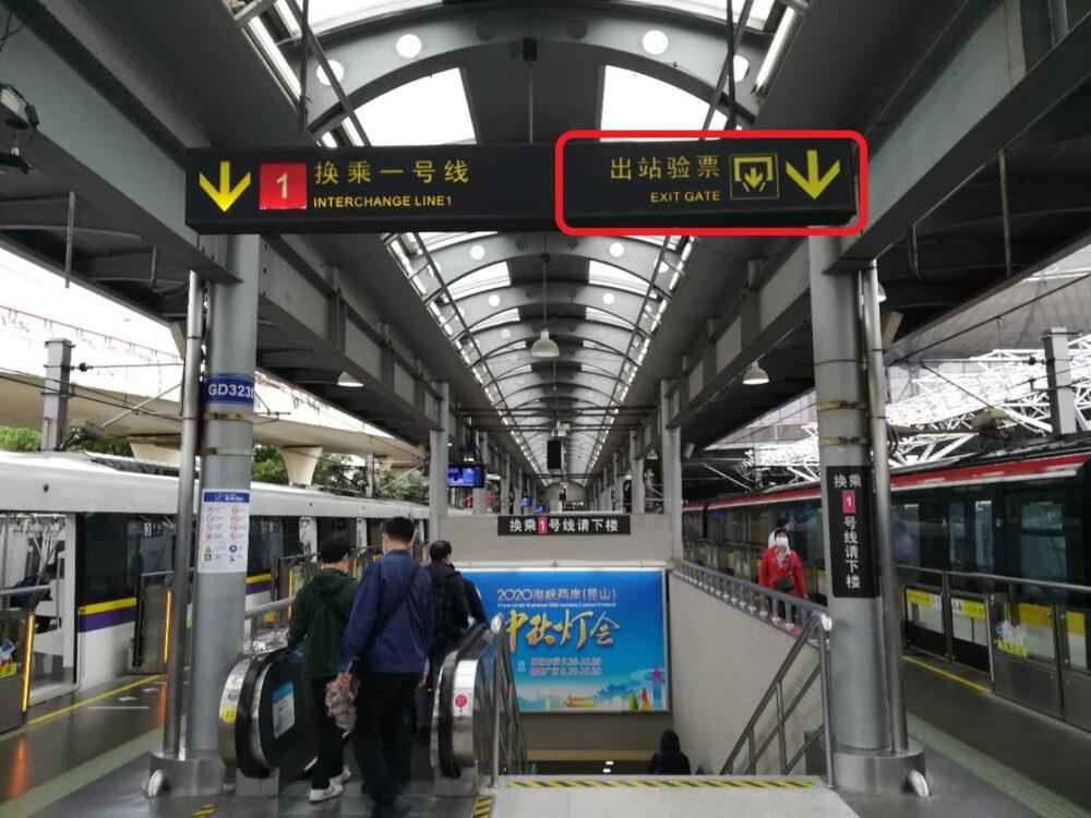 上海南駅で出站验票(出口ゲート)に向かっている様子の写真