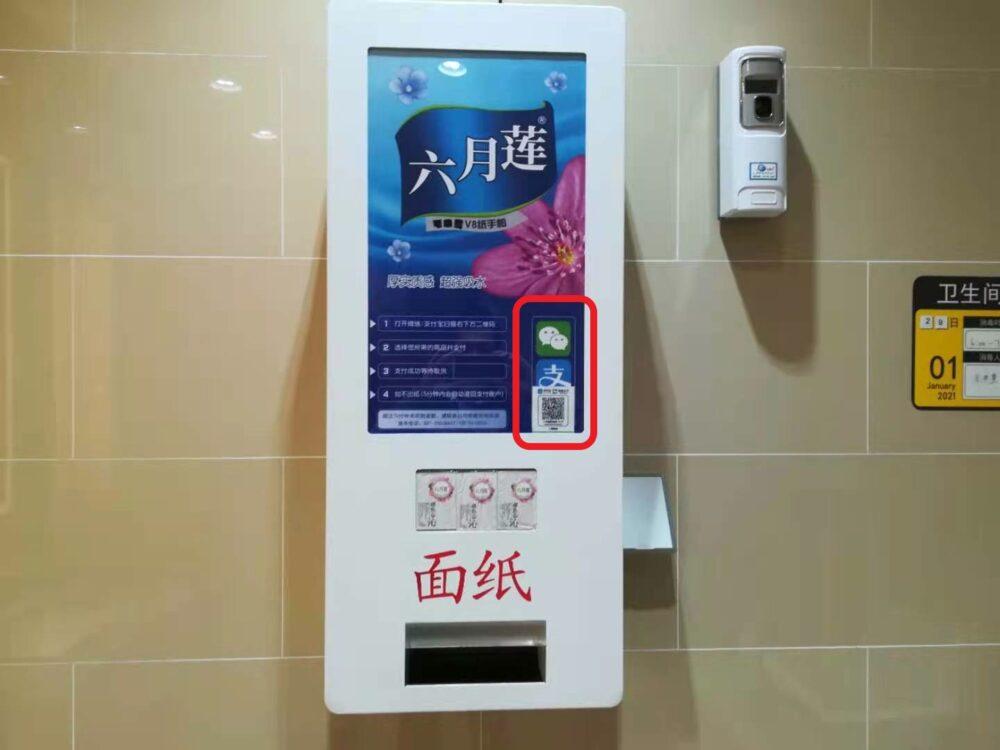 トイレでは紙は有料で電子決済電でないと購入できない写真
