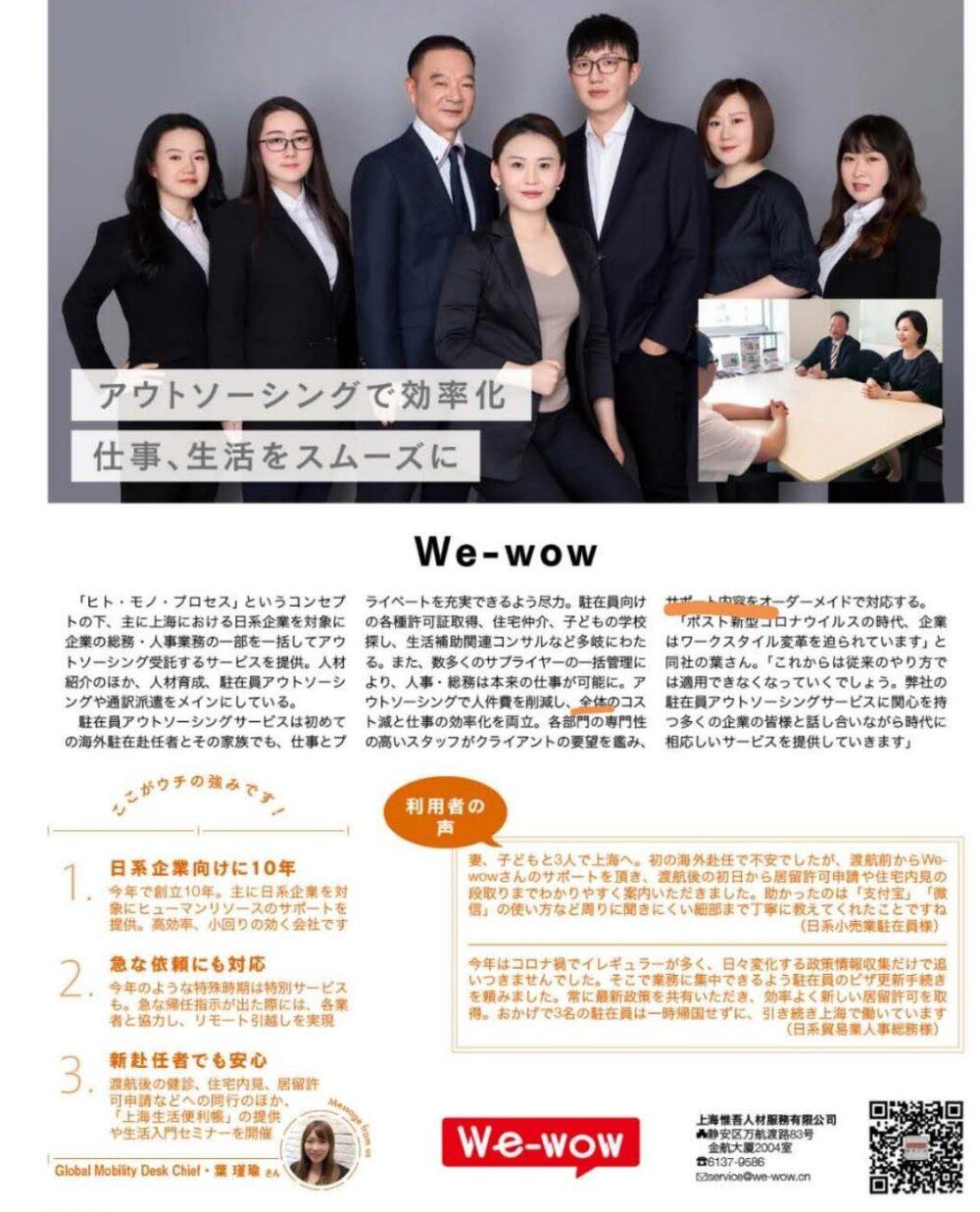 人材会社We-wowの紹介記事の写真