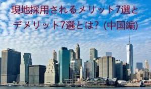 【海外就職】転職して中国で現地採用されるメリット7選とデメリット7選