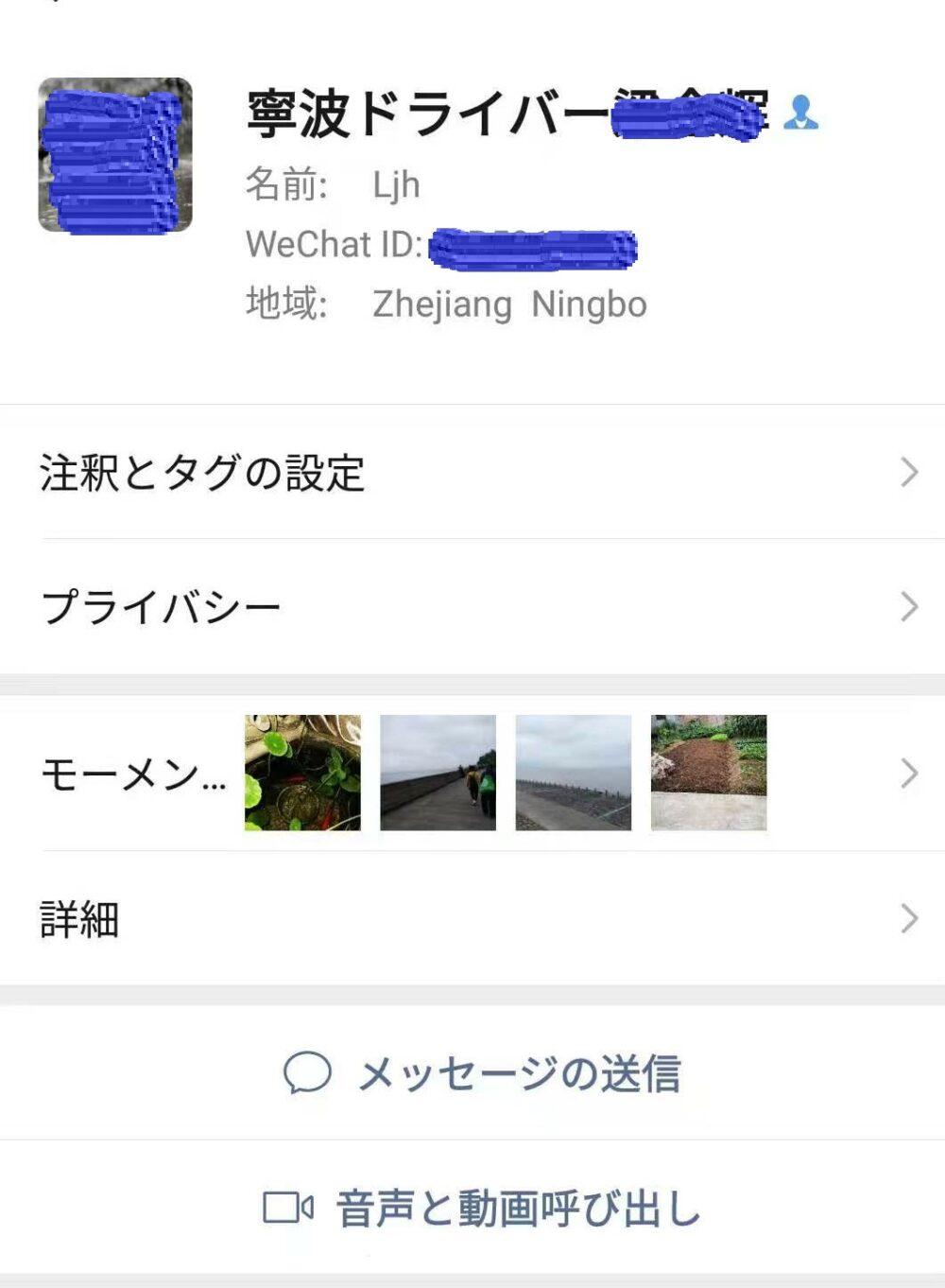 中国旅行でドライバーとWeChatを交換した時の画面の写真