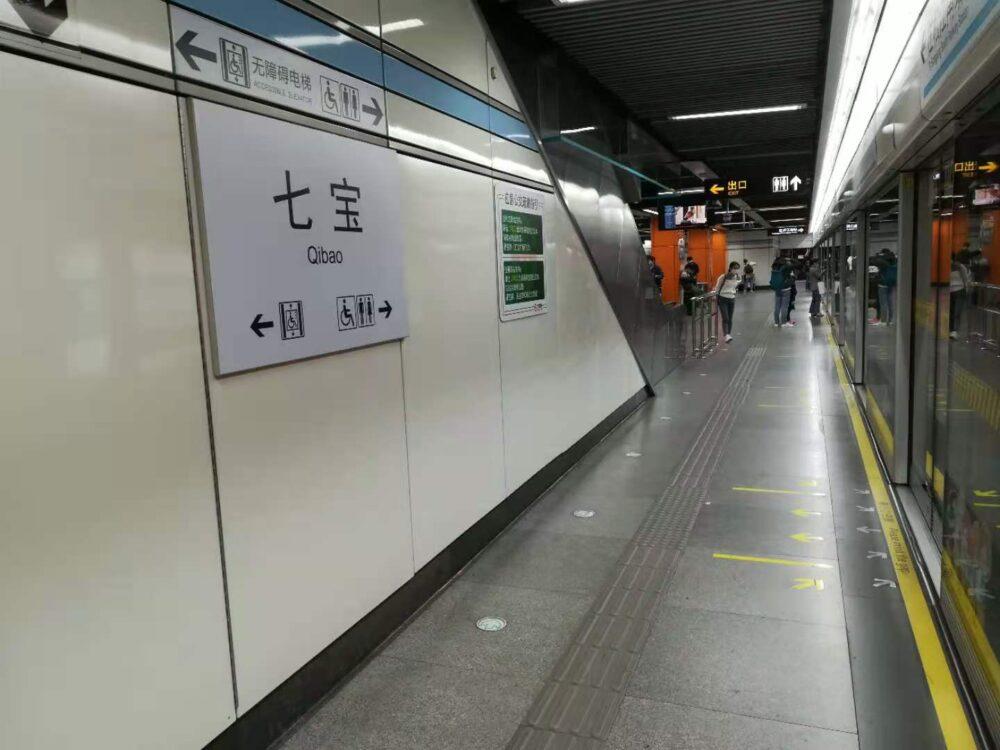 七宝駅に到着した時の様子の写真
