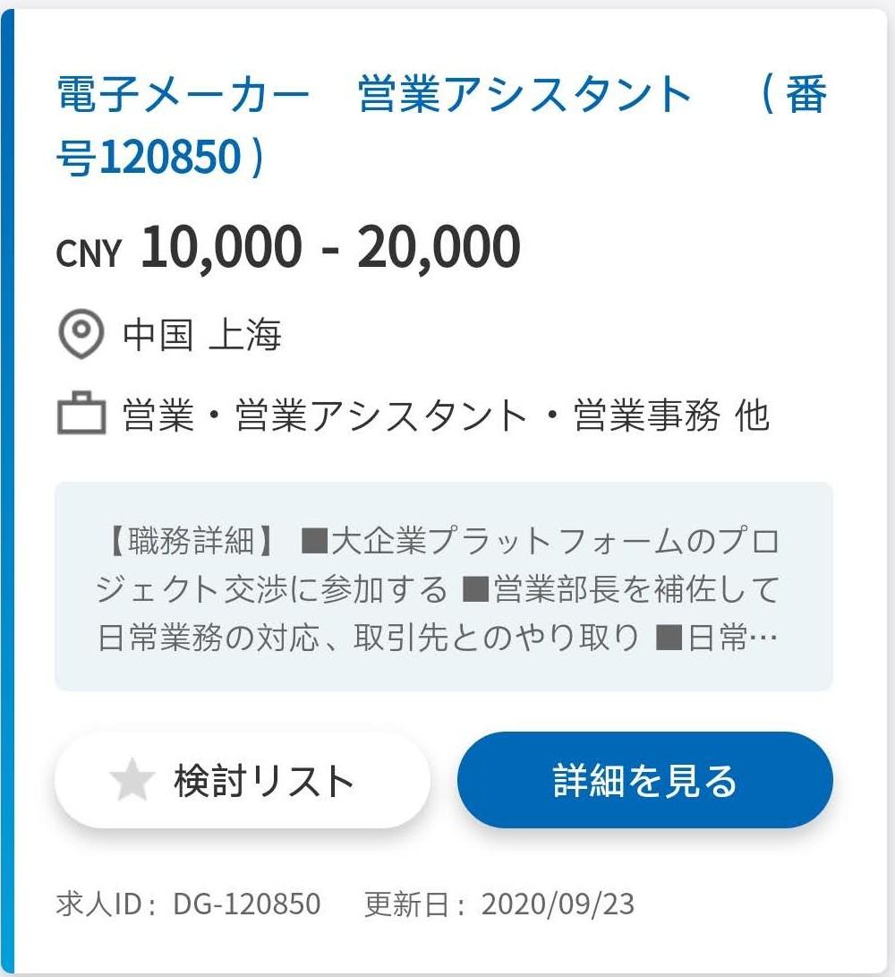 上海でのメーカーの求人情報の写真