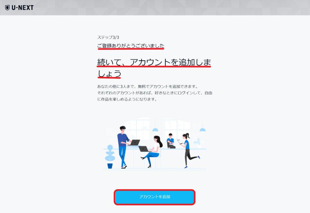U-NEXT無料トライアル登録方法の画面⑤