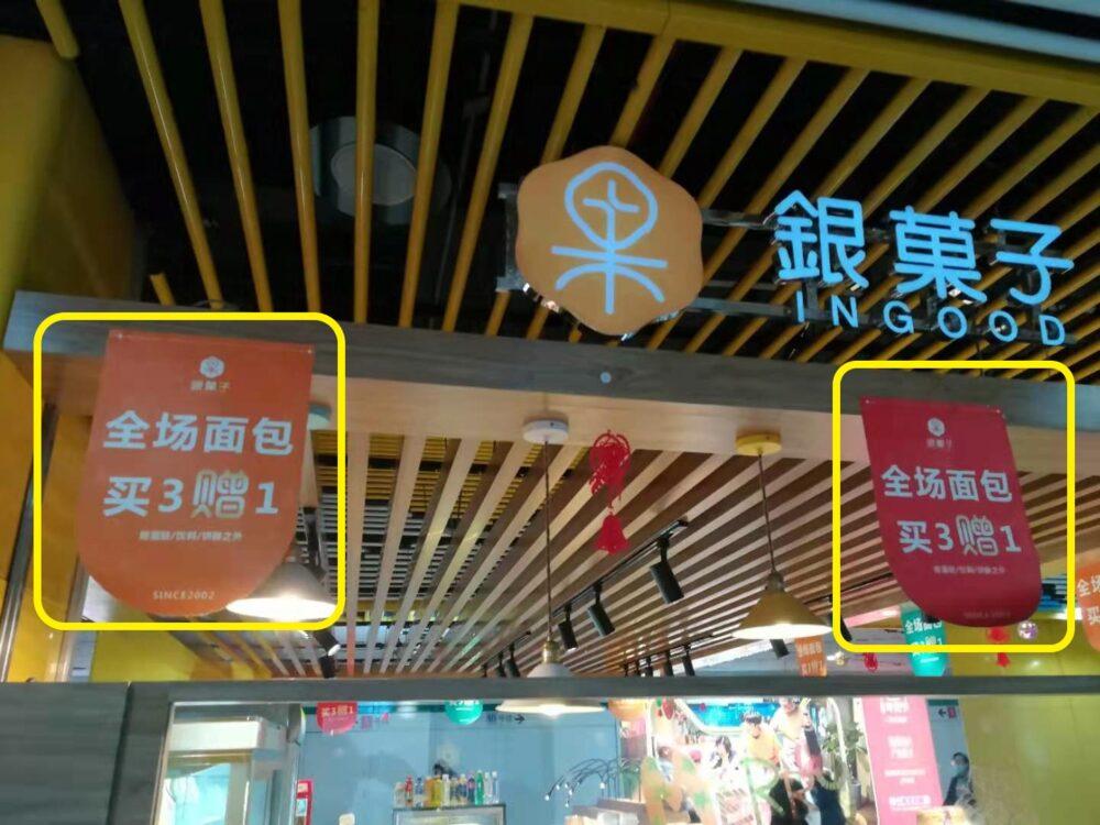 中国のパン屋さんでサービスしている表示の写真