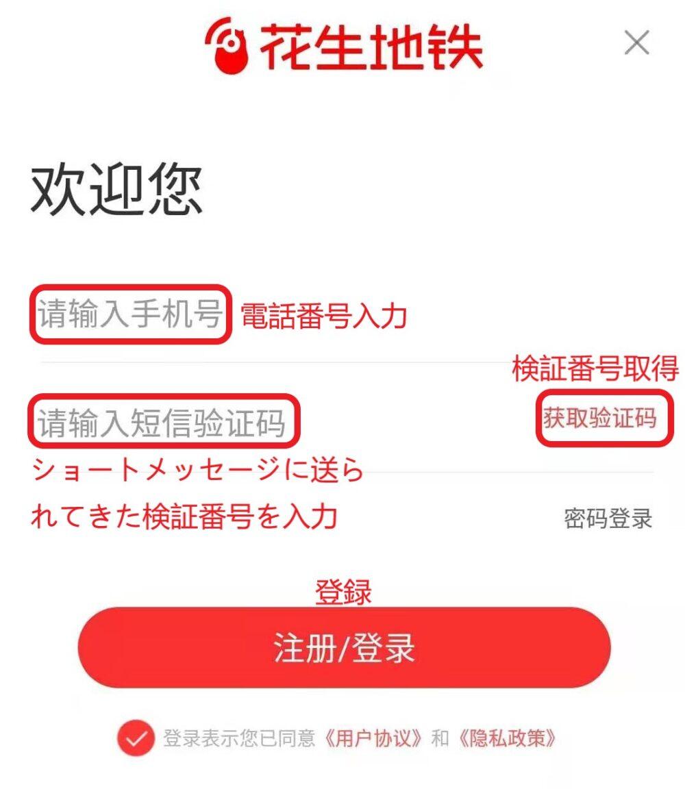 上海地下鉄のwifiも中国の電話番号を登録しないと利用できない様子の写真