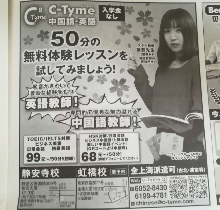 上海の日本語フリーペーパージャピオンに掲載されている中国語学校の広告の写真