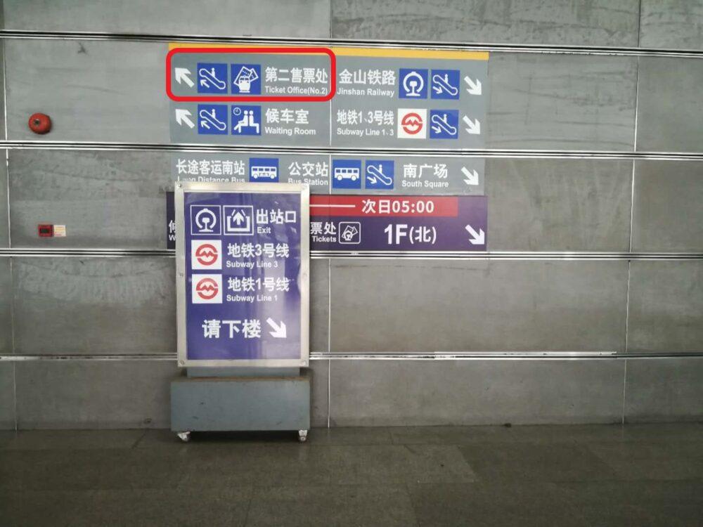 上海南駅で第二售票处(第二チケットセンター)に向かっている様子の写真