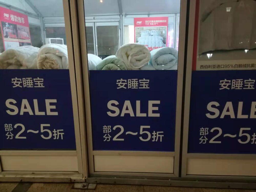 中国語の割引き表示の写真