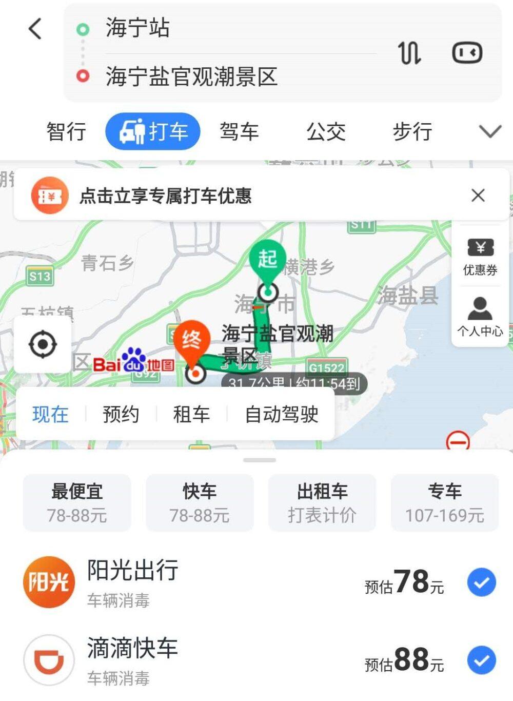 海寧駅から塩官観潮公園まで約タクシーを利用した場合の料金80元の写真