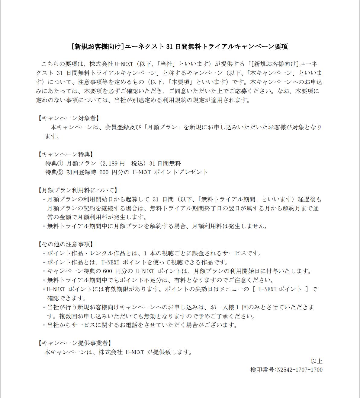 U-NEXT無料トライアルのキャンペーン要項の画面