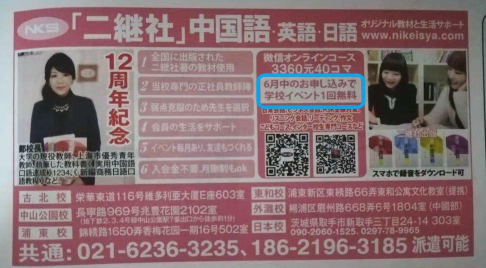 上海の中国語学校で行われているイベント紹介の写真