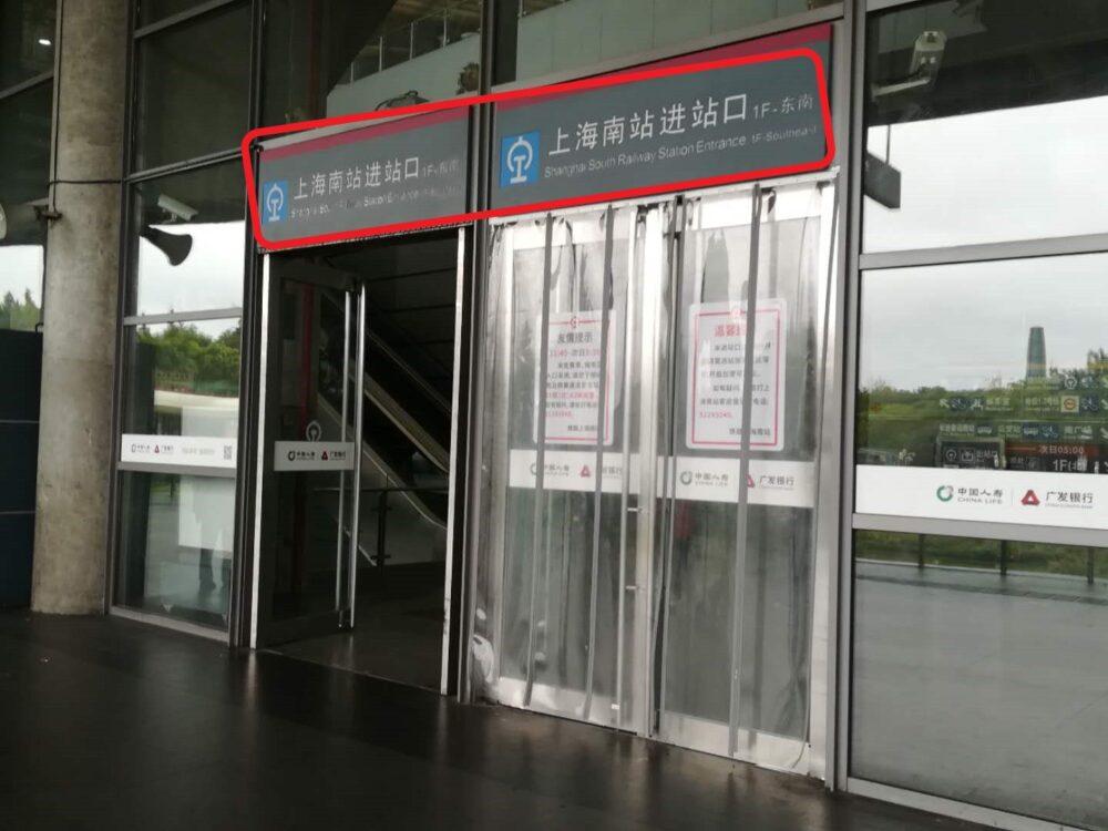 高速鉄道上海南站(上海南駅)の入口の様子の写真