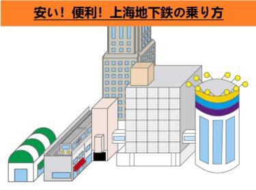 上海地下鉄の乗り方と切符の買い方 安くて便利な誰でも簡単!