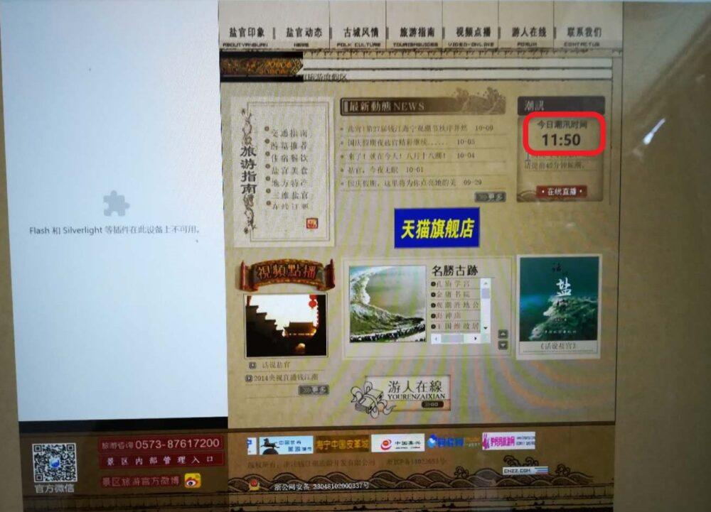 銭塘江の当日の逆流発生時間を表示しているサイトの写真