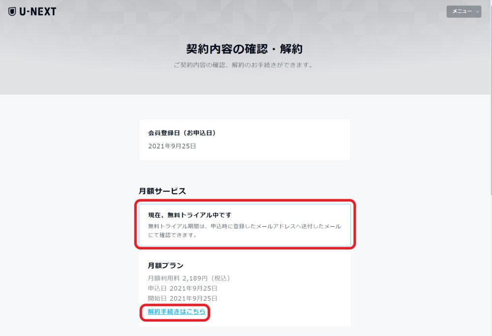 U-NEXT解約方法の画面④